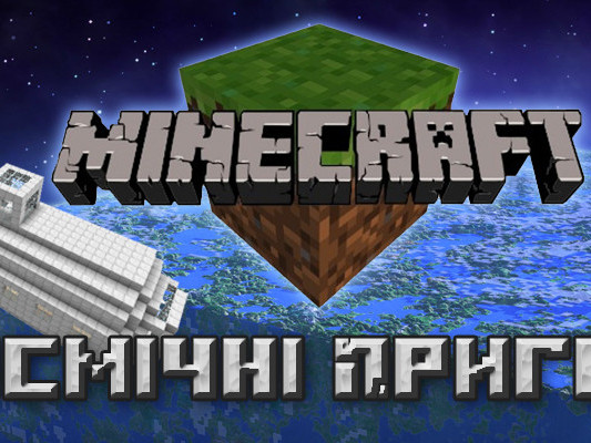 Minecraft: space adventures photo 1