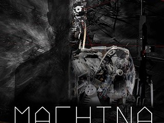 Machina photo 1
