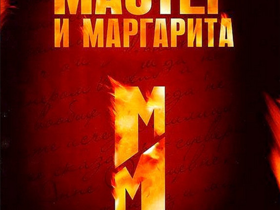 The Master and Margarita photo 1